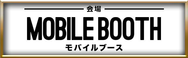 モバイルブース